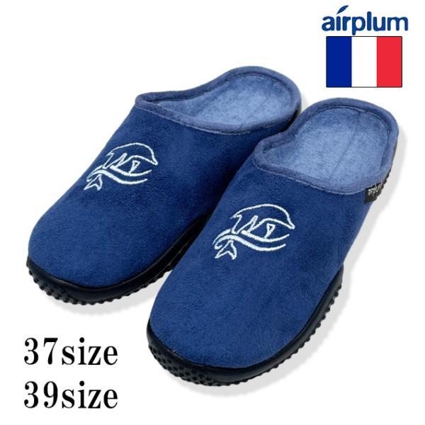 フランスSodopac製 雲を歩くルームシューズ Airplum BELUGA BLEU(ブルー)/レディース37・39サイズ