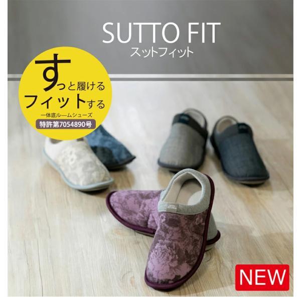 あゆみシューズ スットフィット すっと履けるフィットする一体底ルームシューズ 室内用靴 軽量 脱げにくい 履きやすい オールシーズン