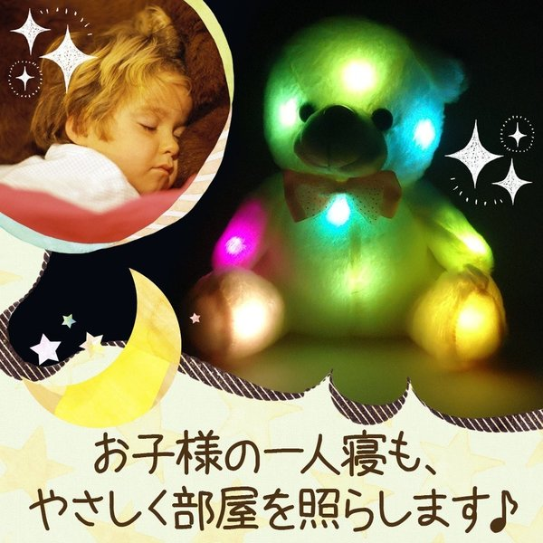 ぬいぐるみ レインボー クマ ふわふわ LED テディベア 誕生日 お祝い プレゼント ギフト|tonarinostore|05