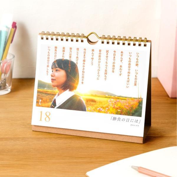 詩人きむ 31作品〈日めくり〉言葉の応援カレンダー