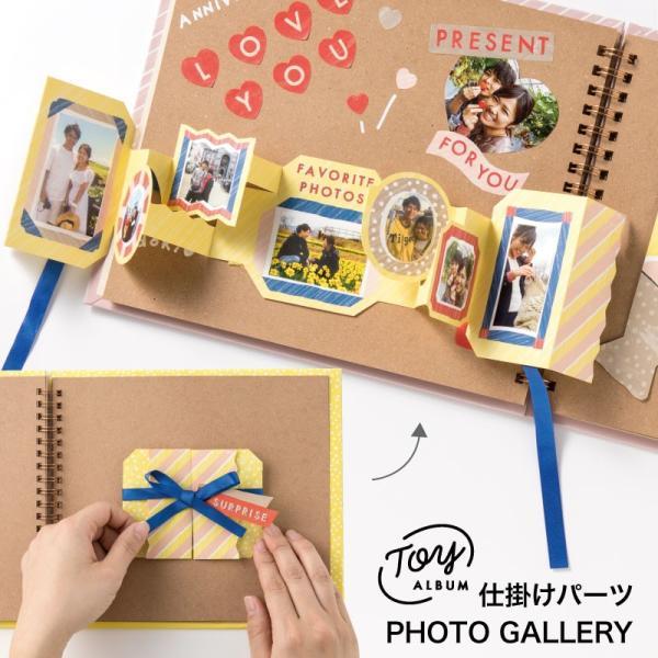 TOY ALBUM デコレーション PHOTO GALLERY トイアルバム 仕掛けアルバム ...
