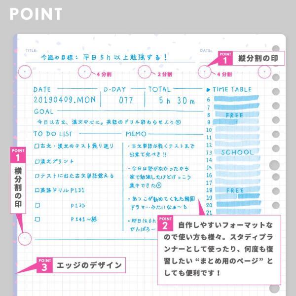 &studium ルーズリーフ 方眼フォーマット <B5> スタディプランナー  STUDY PLANNER (gabl-01-02)|tonary|05