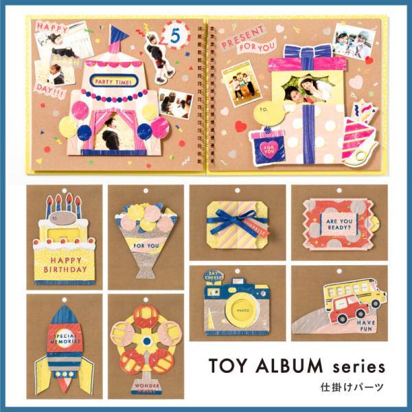 TOY ALBUM 本体 トイアルバム 仕掛けアルバム アルバム 手作り スクラップブッキング toy_gat (gat)|tonary|08
