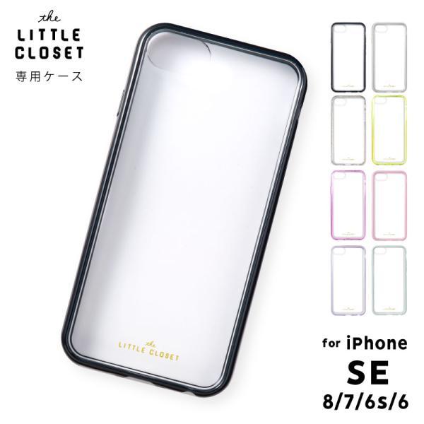 リトルクローゼット iPhone8/7/6s/6 着せ替えケース 専用ケース ...