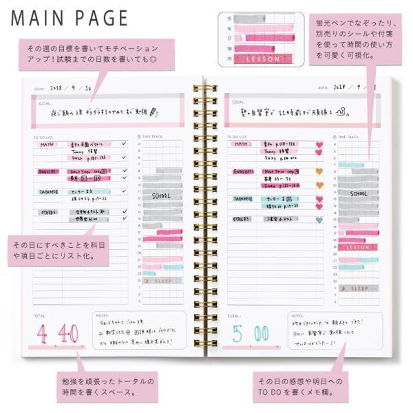 スタディプランナー リングノートタイプ <DAILY> STUDY PLANNER 手帳 勉強 計画 受験 韓国 ステーショナリー スケジュール かわいいおしゃれ ピンク (gssd)|tonary|04