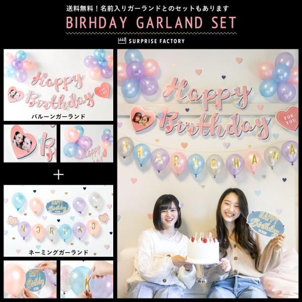 バルーンガーランド 〈BIRTHDAY〉風船 誕生日 パーティー 飾り付け パステル 1歳 2歳 3歳 4歳 5歳 (sbg_01)|tonary|06