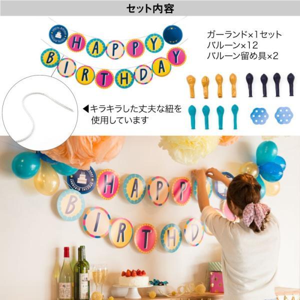 バルーンガーランド 〈BIRTHDAY〉風船 誕生日 パーティー 飾り付け パステル 1歳 2歳 3歳 4歳 5歳 (sbg_01)|tonary|10