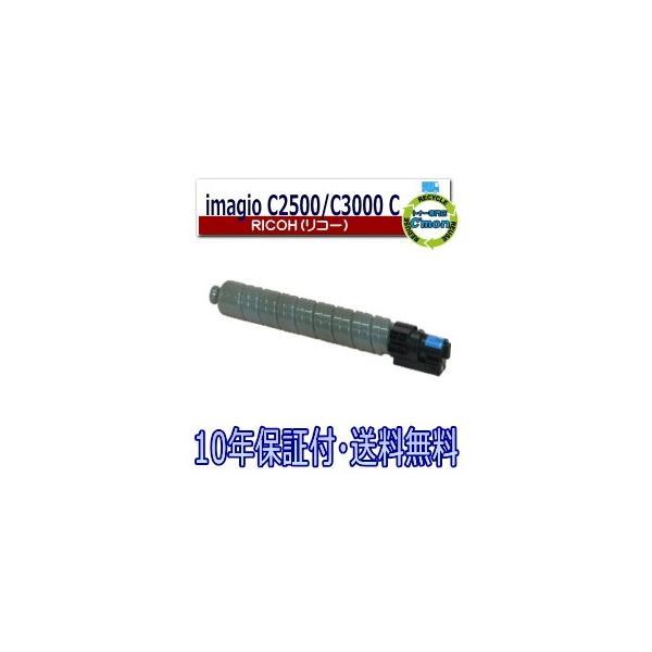 リコー imagio C2500/C3000 シアン リサイクルトナー imagio MPC2500