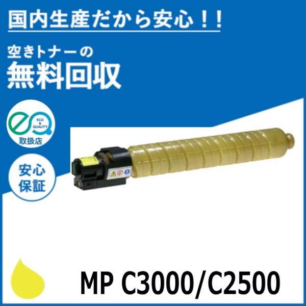 リコー imagio C2500/C3000 イエロー リサイクルトナー imagio MPC2500