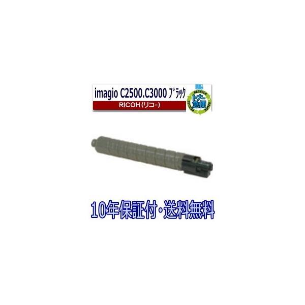 リコー imagio C2500/C3000 ブラック リサイクルトナー imagio MPC2500