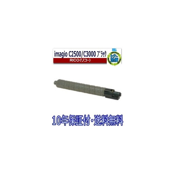imagio C2500/C3000 ブラック RICOH リサイクルトナー imagio MPC2500