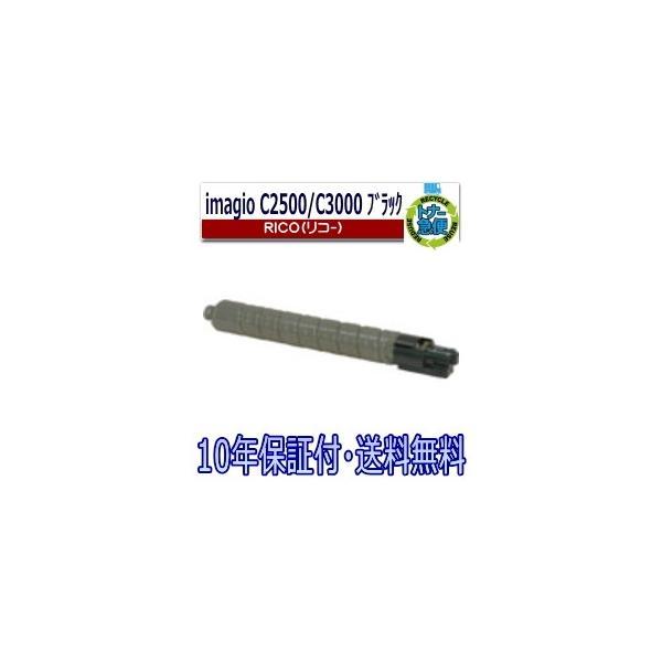 imagio MPC2500 リコー imagio C2500/C3000 ブラック リサイクルトナー