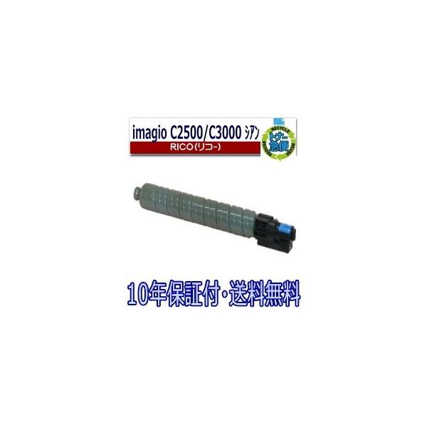 imagio MPC2500 リコー imagio C2500/C3000 シアン リサイクルトナー