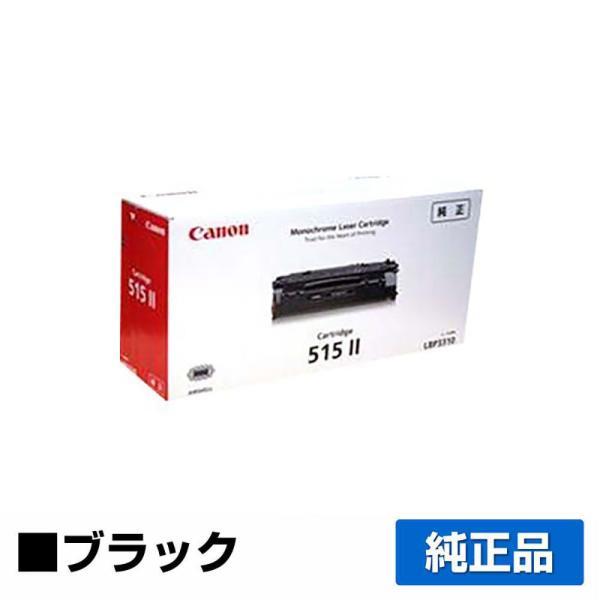 カートリッジ515II トナー キャノン LBP 3310 CANON 純正|toner-sanko