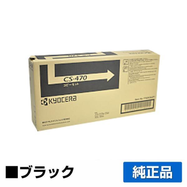 CS-470 トナー 京セラ TASKalfa255 305 256i 306i 純正 5,000枚|toner-sanko