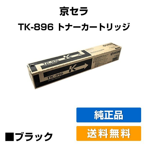 TK-896 トナー 京セラ TASKalfa 255c 205c 256ci 206ci 黒 純正|toner-sanko