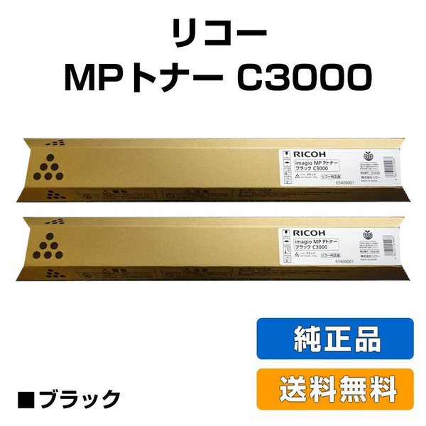 リコー RICOH MPトナーC3000/MPC3000 ブラック/黒2本 純正 imagio MP C2500/RC/RCSP/RCSPF imagio MP C3000/SP/SPF/RCSP/RCSPF 用トナー