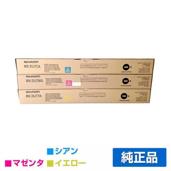 MX31JT トナー シャープ MX3100 MX2600 MX2301 選べる 3色 純正 toner-sanko