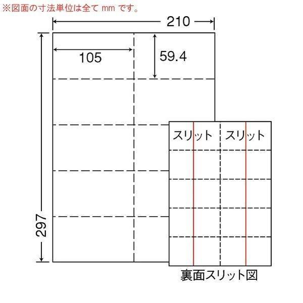 (まとめ買い)CLM-6 ミシン入マルチラベル 2ケース 1000シート 切り離し可能 宛名・荷札ラベル 東洋印刷