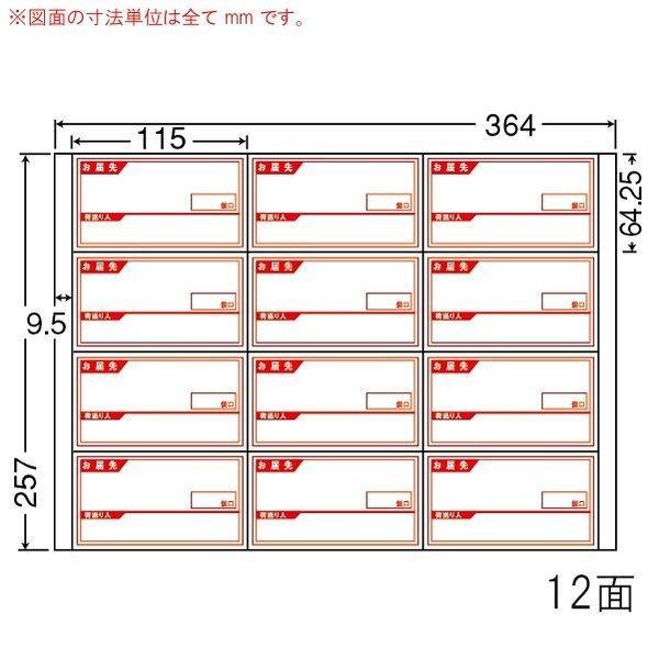 (まとめ買い)ER12GY ナナコピー 2ケース 1000シート マルチタイプ 荷札印刷入ラベル(横形荷札) 東洋印刷