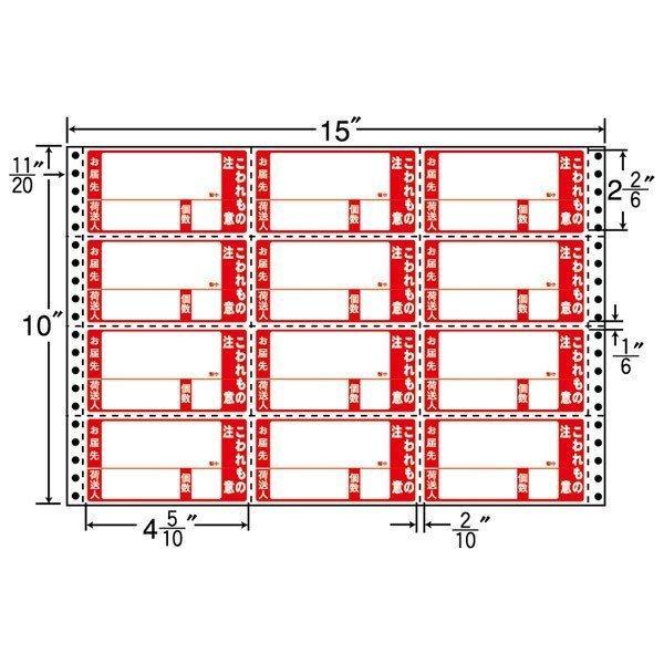 (まとめ買い)M15CPK ナナフォーム 荷札タイプ 10ケース 5000折 連続ラベル 剥離紙白 ヨコ3本、タテ4本ミシン入 東洋印刷