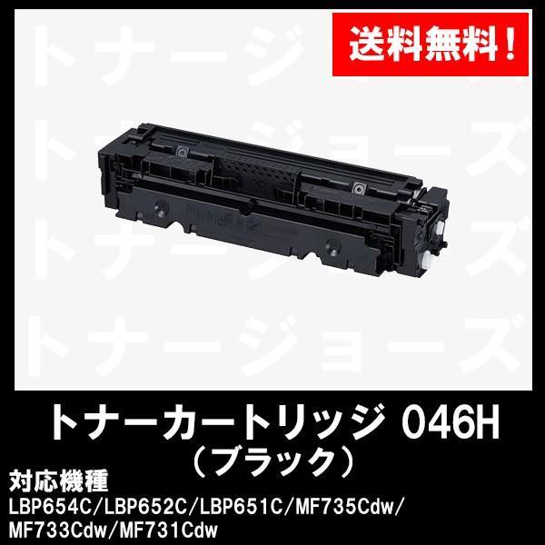 トナーカートリッジ046H CANON/ (ブラック) キヤノン 1254C003