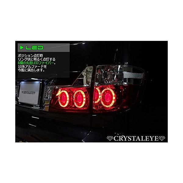 クリスタルアイ CRYSTALEYE 10系 アルファード 後期用 ファイバー LEDテールランプ バルカンタイプ レッドクリアー|tono-shop