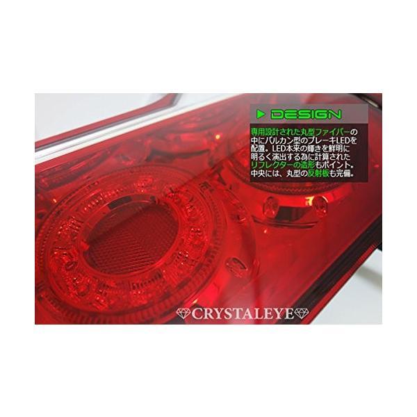 クリスタルアイ CRYSTALEYE 10系 アルファード 後期用 ファイバー LEDテールランプ バルカンタイプ レッドクリアー|tono-shop|09