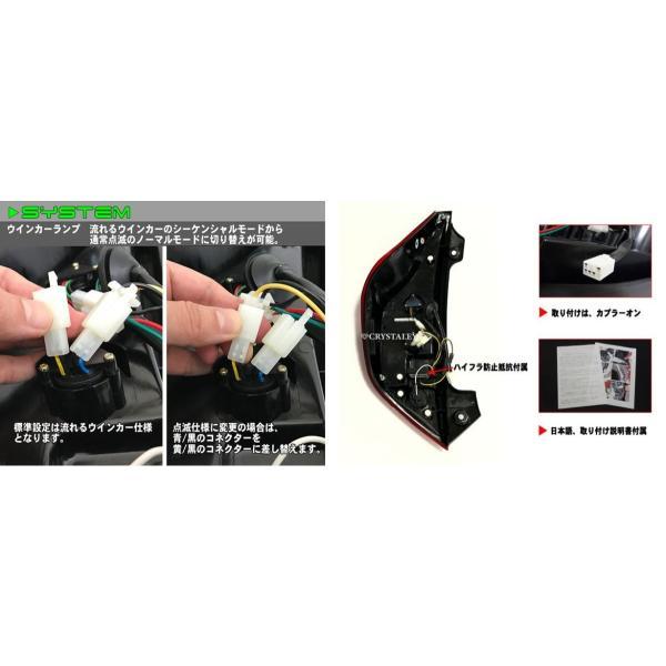 クリスタルアイ CRYSTALEYE アクア AQUA ファイバーフルLEDテールランプ V2 流れるウィンカー スモーク LEDチューブ|tono-shop|03