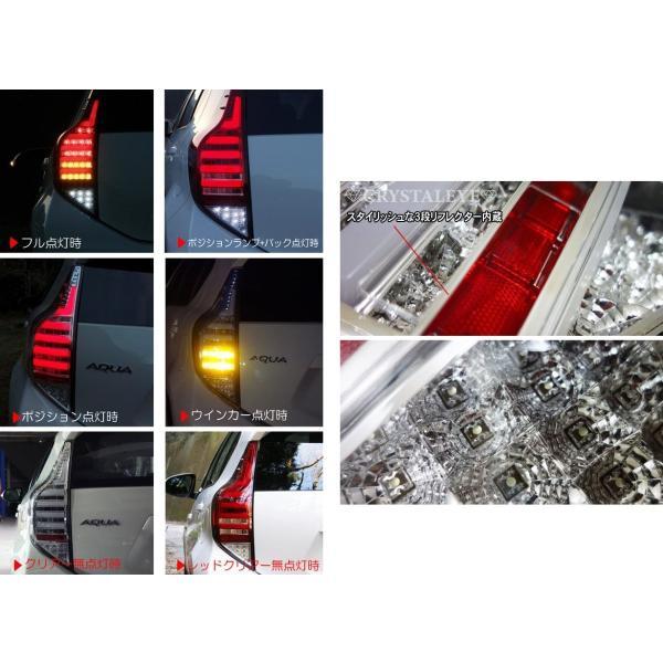 クリスタルアイ CRYSTALEYE アクア AQUA ファイバーフルLEDテールランプ V2 流れるウィンカー スモーク LEDチューブ|tono-shop|09