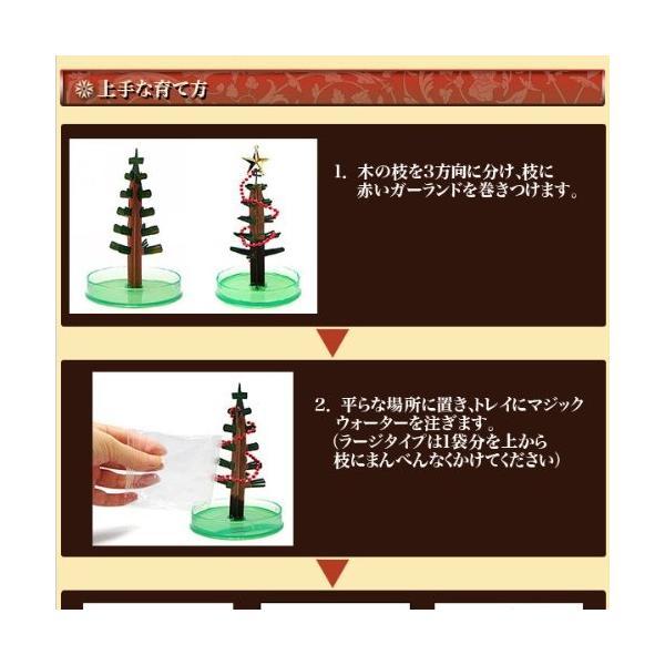 OTOGINO(オトギノ) マジッククリスマスツリー ホワイト 12時間で育つ不思議なツリー TR-11A-W tono-shop