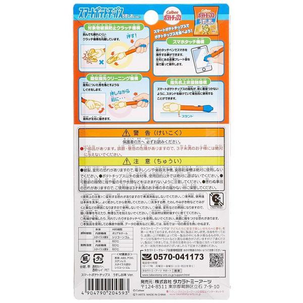スマート ポテトチップス カルビー うすしお味 Ver. tono-shop 05
