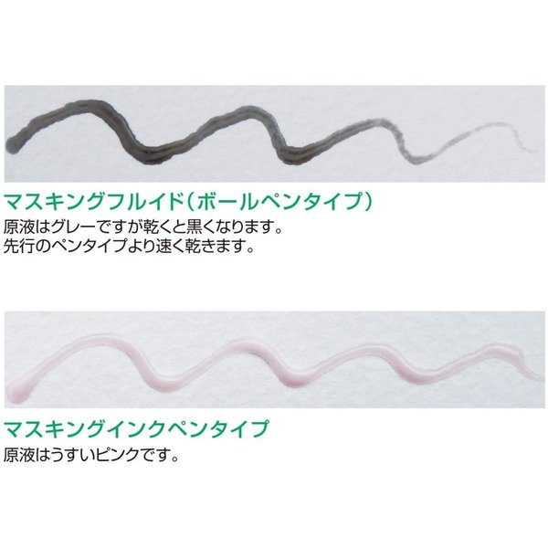 ホルベイン 水彩用メディウム マスキングフルイド (ボールペンタイプ) 8ml 003479|tono-shop
