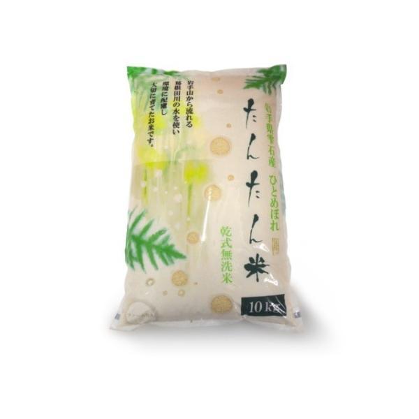 たんたん米(精米10kg)(送料込み)