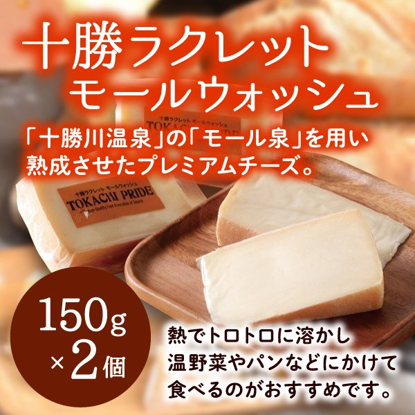 十勝ラクレット チーズ モールウォッシュ(150g)×2個 【北海道十勝産】 お中元 夏ギフト お取り寄せ プレゼント 贈り物 美味しいチーズ