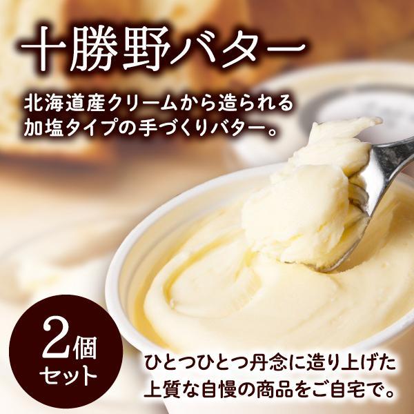 十勝野バター 2個セット お中元 夏ギフト 北海道産クリームから造られる、加塩タイプのバターをお届け/十勝野フロマージュ[冷蔵発送]