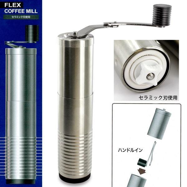 FLEXコーヒーミルセラミック刃使用