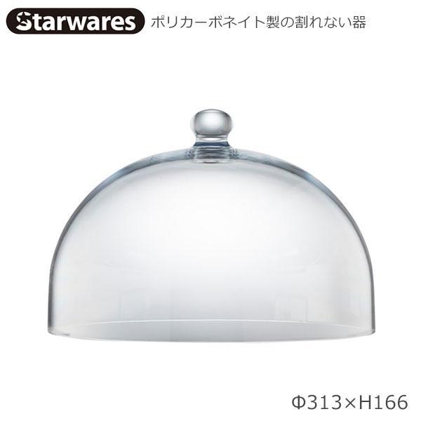 Starwares スターウエアズ ケーキドーム SW-919222 ポリカーボネイト製の割れない食器