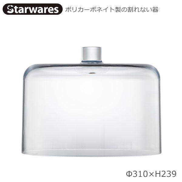 Starwares スターウエアズ ケーキドーム SW-919221 ポリカーボネイト製の割れない食器