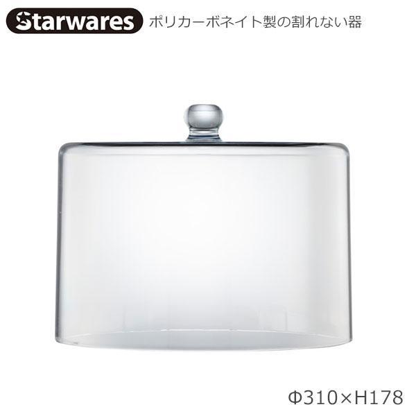 Starwares スターウエアズ ケーキドーム SW-919220 ポリカーボネイト製の割れない食器