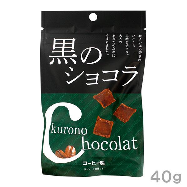 賞味期限2021/12/01 琉球黒糖 黒のショコラ コーヒー味 40g