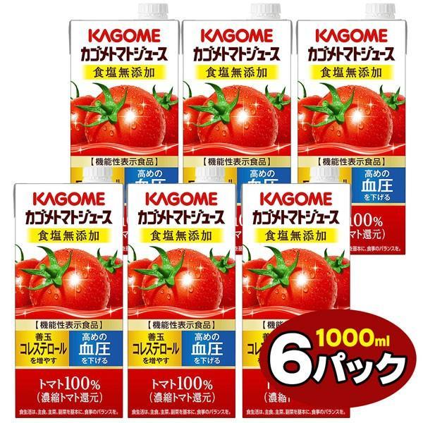 [機能性表示食品] カゴメ 業務用 食塩無添加 トマトジュース(1Lx6本)