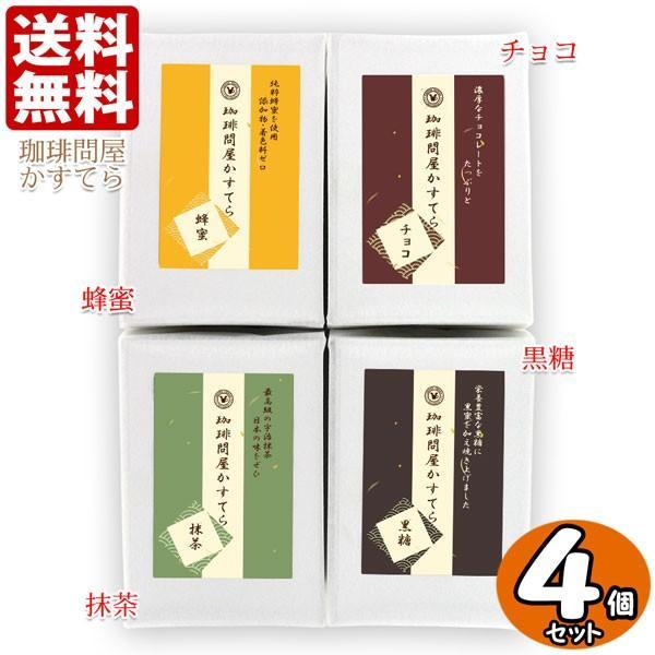 珈琲問屋オリジナル カステラ 4個セット(ハニー/チョコ/抹茶/黒糖) 送料無料