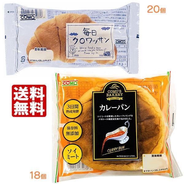 コモパン 毎日クロワッサン(20個)& カレーパン(18個) 【2ケース売り】【賞味期限14日以上の商品をお届けします】 送料無料
