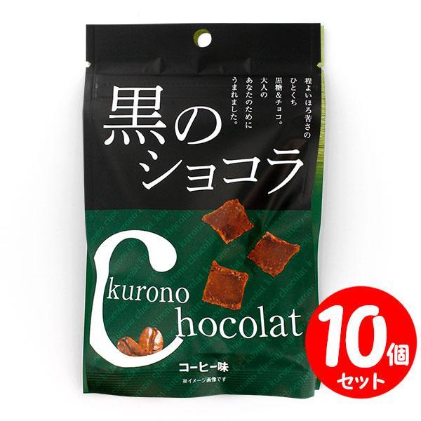 賞味期限2021/12/01 琉球黒糖 黒のショコラ コーヒー味 40g×10個【セット割引】