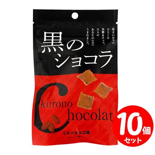 琉球黒糖 黒のショコラ ミルクチョコ味 40g×10個【セット割引】