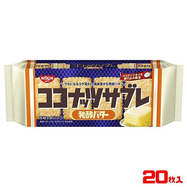 日清シスコ ココナッツサブレ 発酵バター 1個