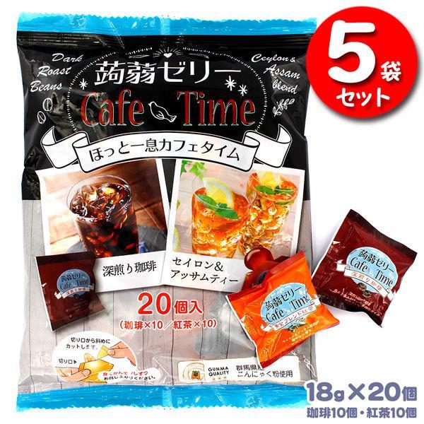 蒟蒻ゼリー カフェタイム 珈琲&紅茶 20P×【5袋】 ほっと一息こんにゃくゼリー