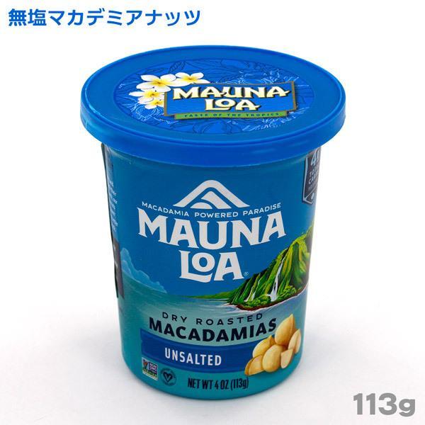 マウナロア 無塩マカデミアナッツ 113g