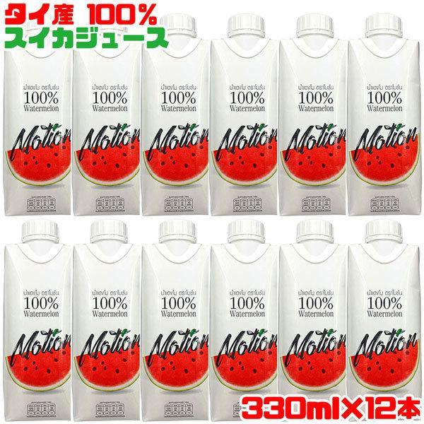 モーションウォーターメロンジュース330ml×12本添加物・砂糖不使用の100%スイカジュース